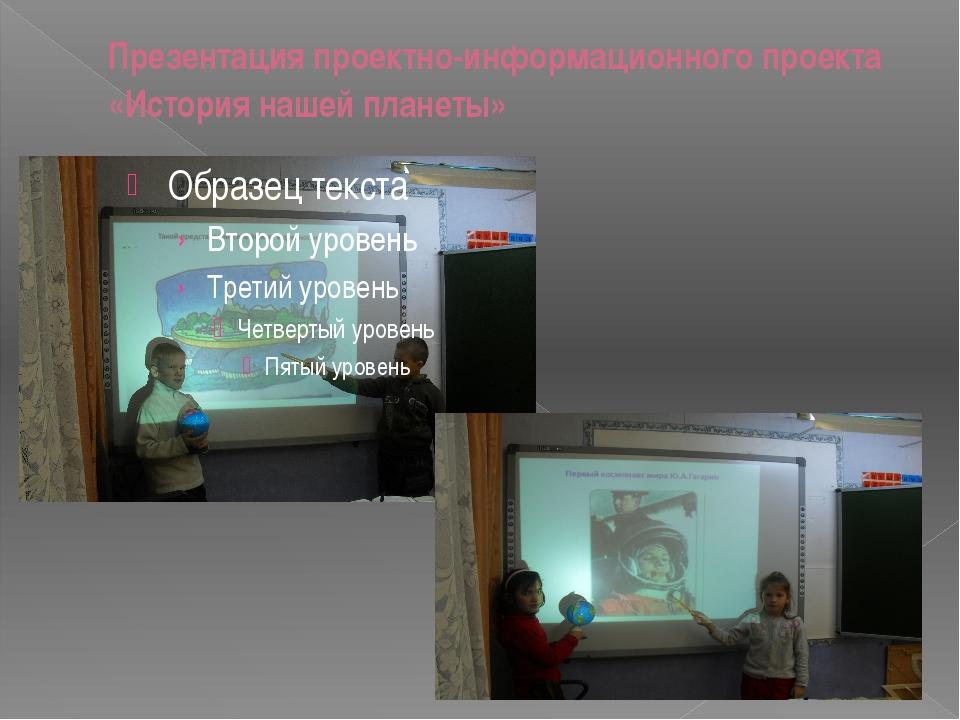 Презентация проектно-информационного проекта «История нашей планеты»