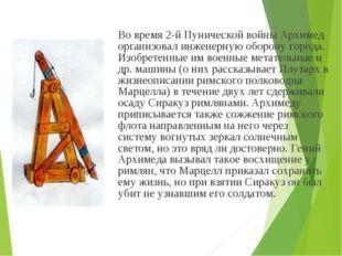 Во время 2-й Пунической войны Архимед организовал инженерную оборону города