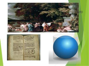 Архимеду принадлежит первенство во многих открытиях из области точных наук.