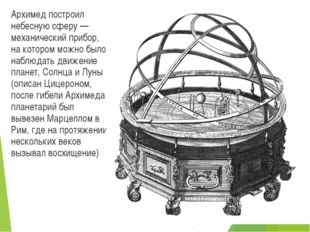 Архимед построил небесную сферу — механический прибор, на котором можно было
