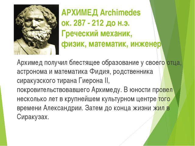АРХИМЕД Archimedes ок. 287 - 212 до н.э. Греческий механик, физик, математик...