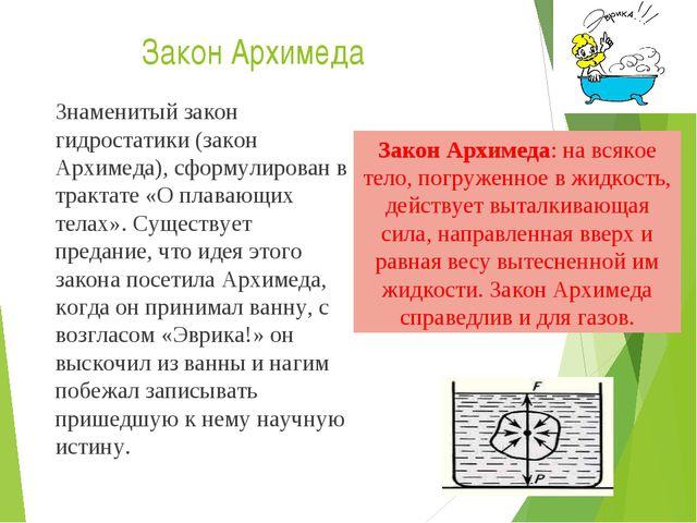 Закон Архимеда Знаменитый закон гидростатики (закон Архимеда), сформулирован...