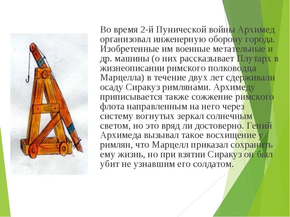 Во время 2-й Пунической войны Архимед организовал инженерную оборону города...
