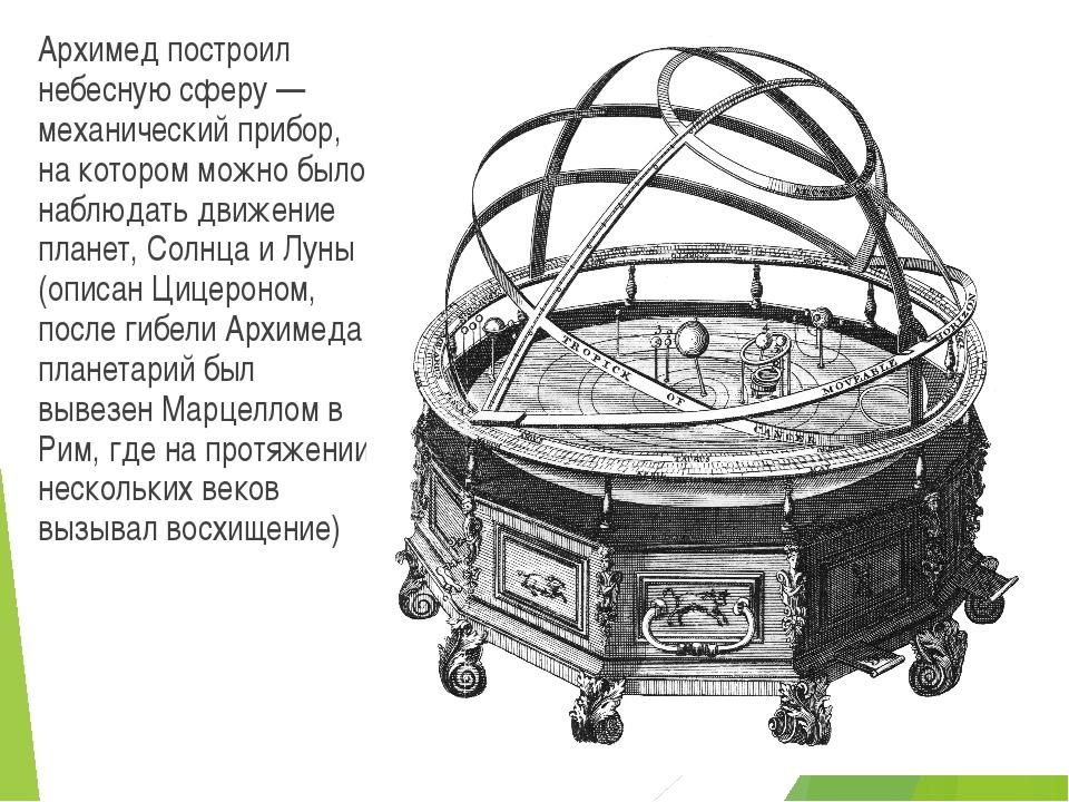 Архимед построил небесную сферу — механический прибор, на котором можно было...