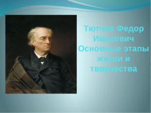 Тютчев Федор Иванович Основные этапы жизни и творчества