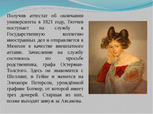 Получив аттестат об окончании университета в 1821 году, Тютчев поступает на с