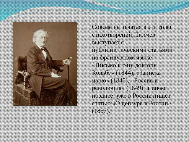 Совсем не печатая в эти годы стихотворений, Тютчев выступает с публицистическ...