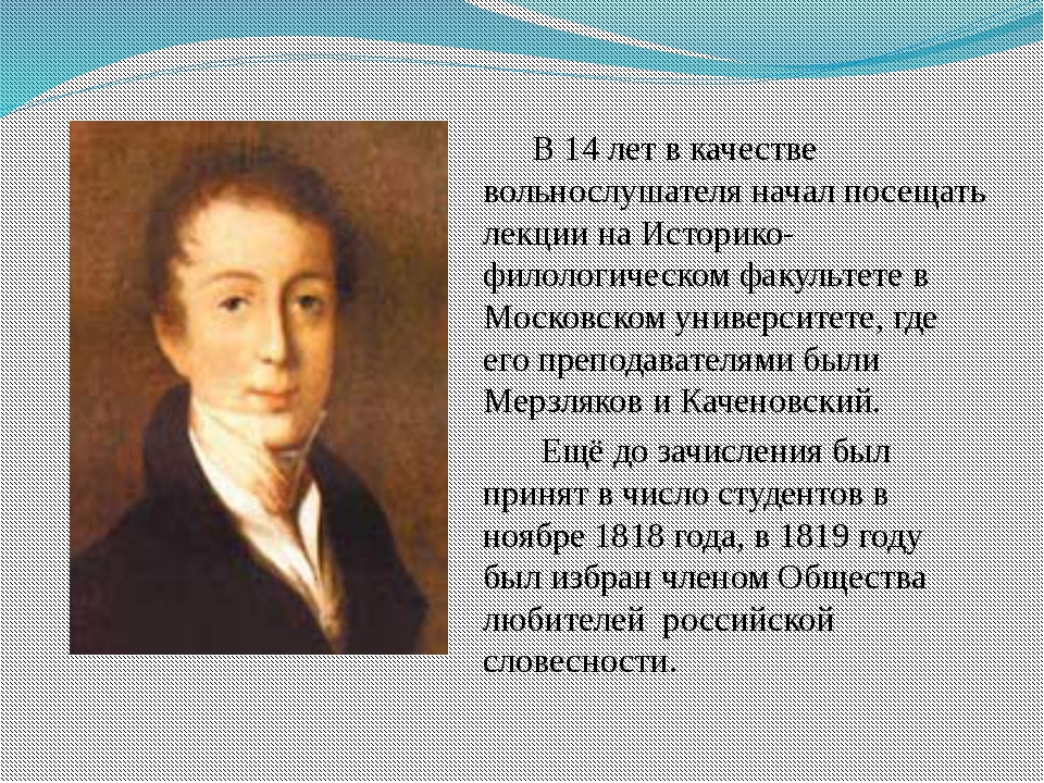 В 14 лет в качестве вольнослушателя начал посещать лекции на Историко-филолог...