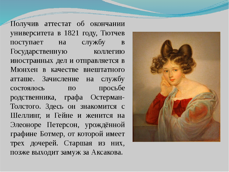 Получив аттестат об окончании университета в 1821 году, Тютчев поступает на с...