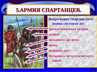 5.АРМИЯ СПАРТАНЦЕВ. Вооружение спартанского воина состояло из: металлического