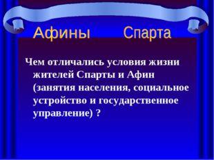 Чем отличались условия жизни жителей Спарты и Афин (занятия населения, социал