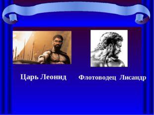 Царь Леонид Флотоводец Лисандр