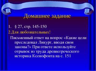 Домашнее задание § 27, стр. 145-150 2.Для любознательных! Письменный ответ на