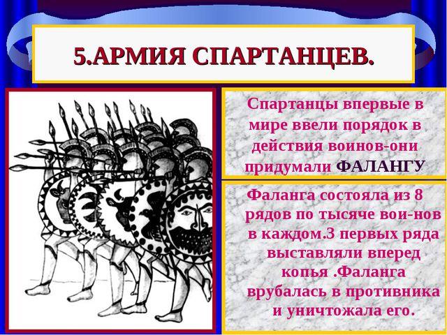 5.АРМИЯ СПАРТАНЦЕВ. Фаланга состояла из 8 рядов по тысяче вои-нов в каждом.3...