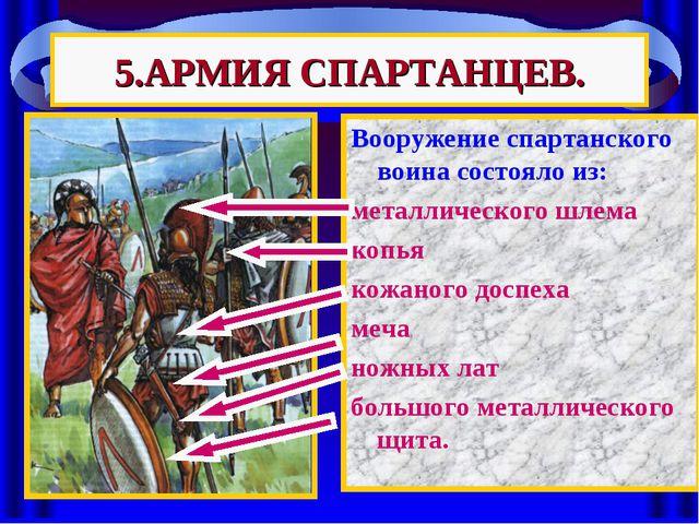 5.АРМИЯ СПАРТАНЦЕВ. Вооружение спартанского воина состояло из: металлического...