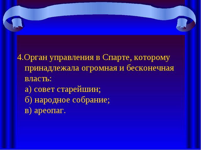 4.Орган управления в Спарте, которому принадлежала огромная и бесконечная вла...