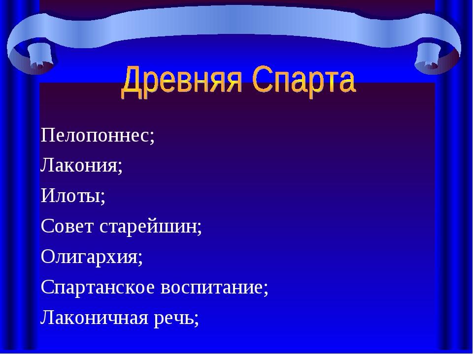 Пелопоннес; Лакония; Илоты; Совет старейшин; Олигархия; Спартанское воспитани...