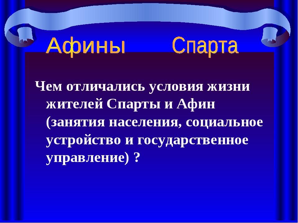 Чем отличались условия жизни жителей Спарты и Афин (занятия населения, социал...