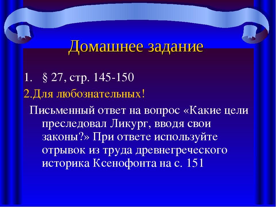 Домашнее задание § 27, стр. 145-150 2.Для любознательных! Письменный ответ на...