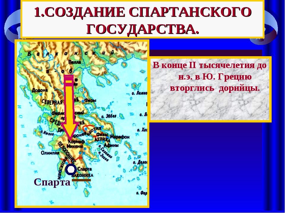 1.СОЗДАНИЕ СПАРТАНСКОГО ГОСУДАРСТВА. В конце II тысячелетия до н.э. в Ю. Грец...