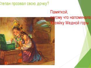 7. Как Степан прозвал свою дочку? Памяткой, потому что напоминала ему Хозяйку