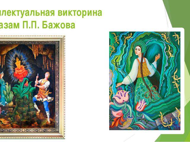 Интеллектуальная викторина по сказам П.П. Бажова