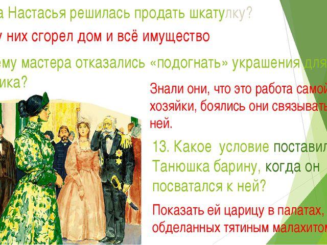 11. Когда Настасья решилась продать шкатулку? 12. Почему мастера отказались «...