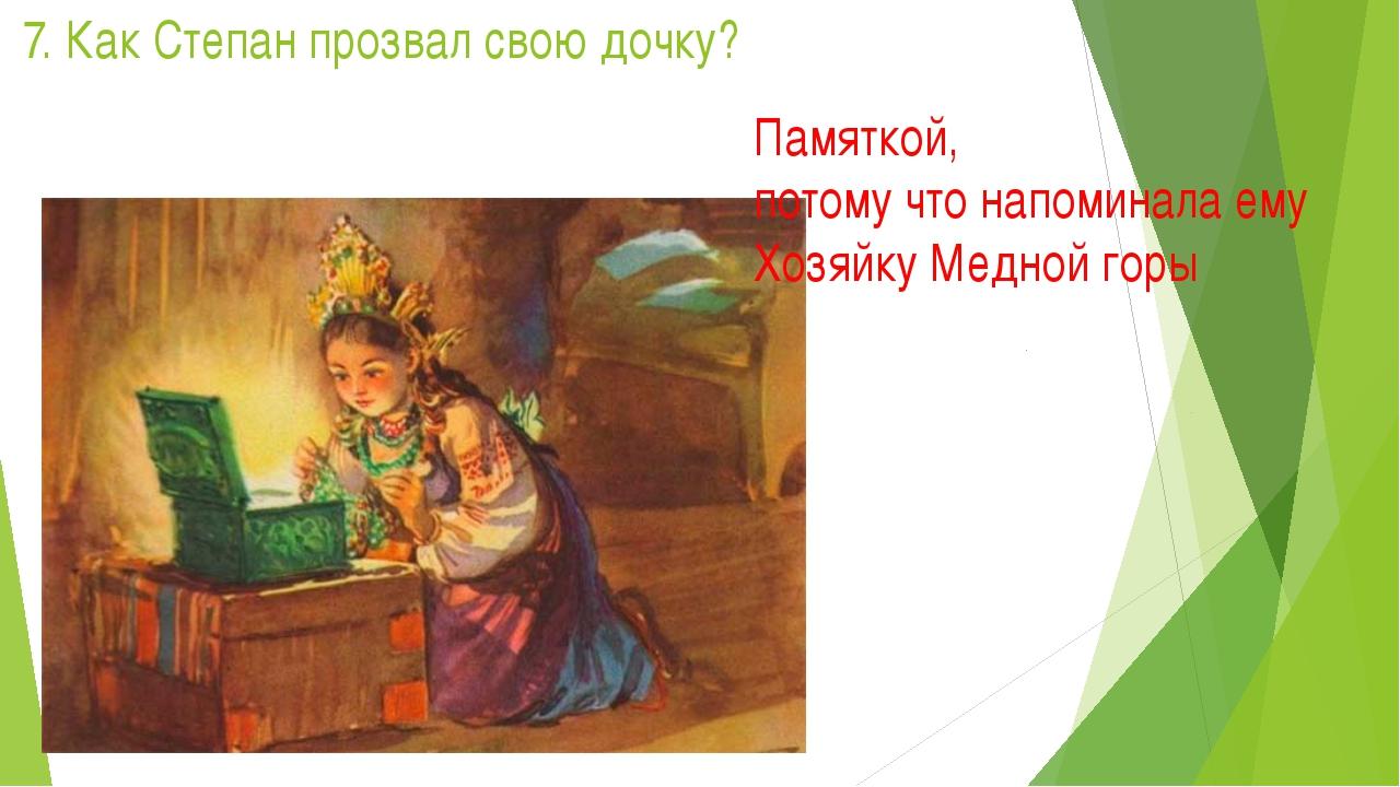 7. Как Степан прозвал свою дочку? Памяткой, потому что напоминала ему Хозяйку...