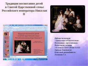 Традиции воспитания детей в Святой Царственной семье Российского императора Н