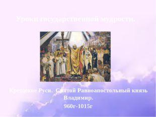 Крещение Руси. Святой Равноапостольный князь Владимир. 960г-1015г Уроки госуд
