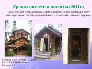 Уроки святости и чистоты (2011г.) Храм оказался очень красивым. Он не был пох