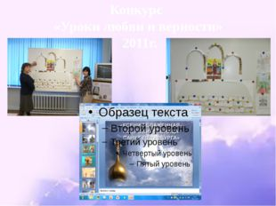 Конкурс «Уроки любви и верности» 2011г.