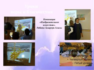 Номинация «Изобразительное искусство». Работа Захарчук Алисы Уроки веры и бла