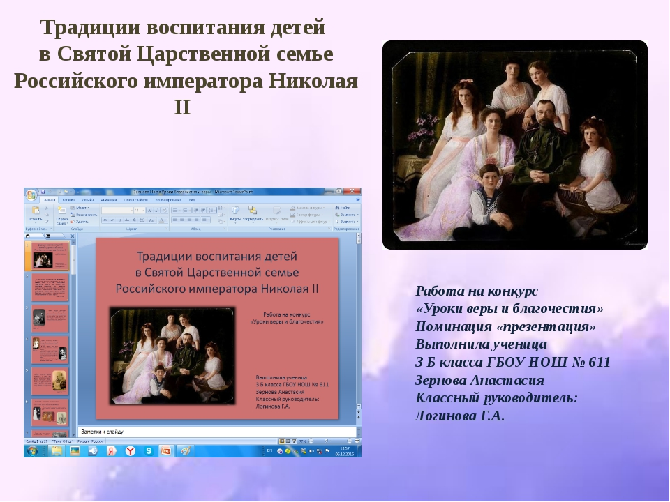Традиции воспитания детей в Святой Царственной семье Российского императора Н...