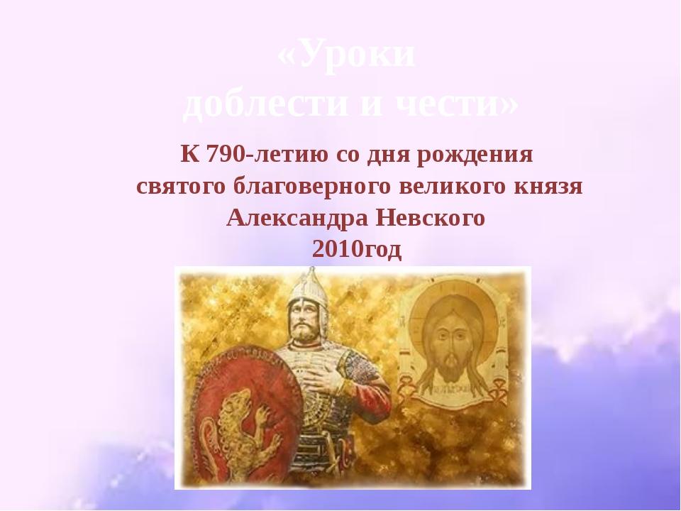 «Уроки доблести и чести» К 790-летию со дня рождения святого благоверного вел...