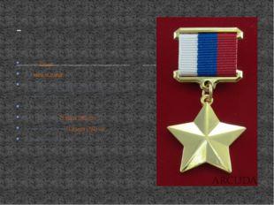СтранаРоссия Тип-высшее звание Основания награждения-за -заслуги перед госу