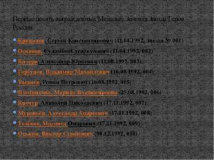 Крикалёв, Сергей Константинович(11.04.1992, Звезда №001) Осканов, СуламбекС