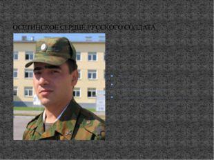 ОСЕТИНСКОЕ СЕРДЦЕ РУССКОГО СОЛДАТА Леван Хубаев За отличия, проявленные во