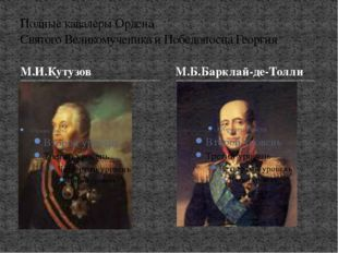 М.И.Кутузов Полные кавалеры Ордена Святого Великомученика и Победоносца Георг