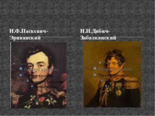 И.Ф.Паскевич- Эриванский И.И.Дибич- Забалканский