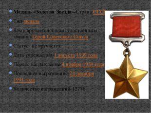 Медаль «Золотая Звезда»-СтранаСССР Тип-медаль Кому вручается-лицам, удостоен