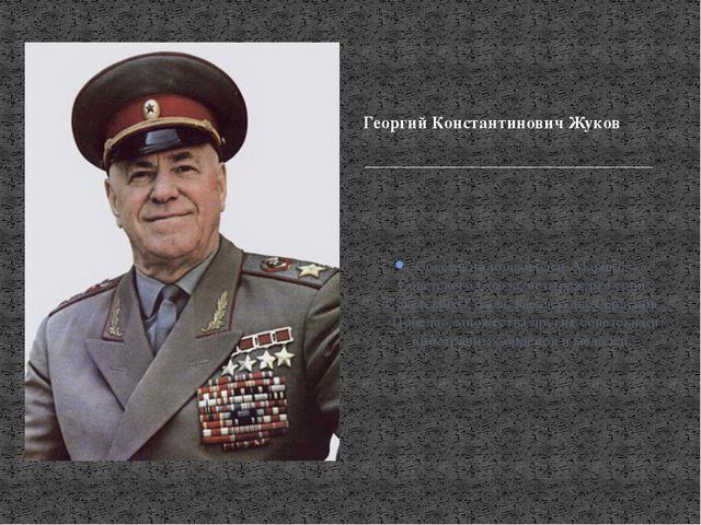 Советский полководец. Маршал Советского Союза, четырежды Герой Советского Со...