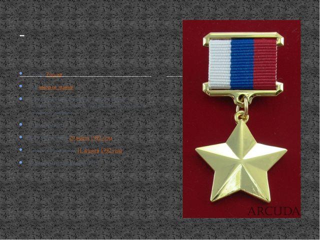 СтранаРоссия Тип-высшее звание Основания награждения-за -заслуги перед госу...