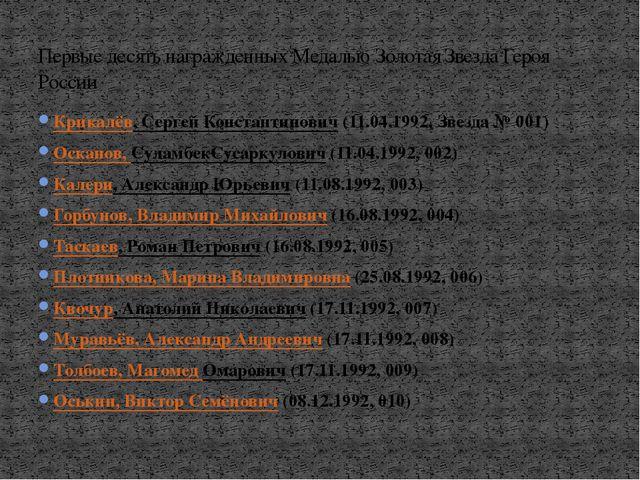 Крикалёв, Сергей Константинович(11.04.1992, Звезда №001) Осканов, СуламбекС...
