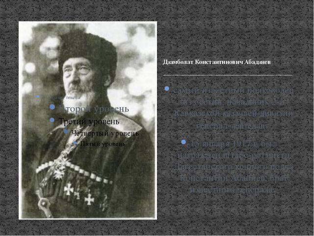 самый известный полководец из осетин, начальник 2-й Кавказской казачьей диви...