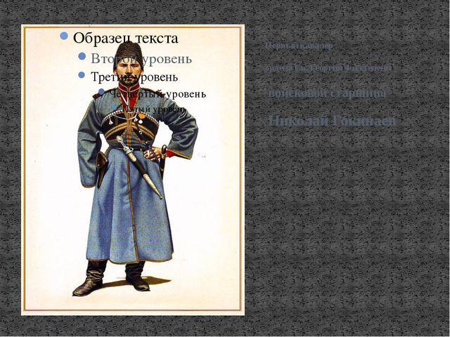 войсковой старшина Николай Гокинаев Первый кавалер ордена Св. Георгия 4-й сте...