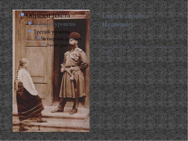 Полковник камандир Л.-Гв. 1-го Терского эскадрона (1885 г.), Гажеев Даниил Ив...