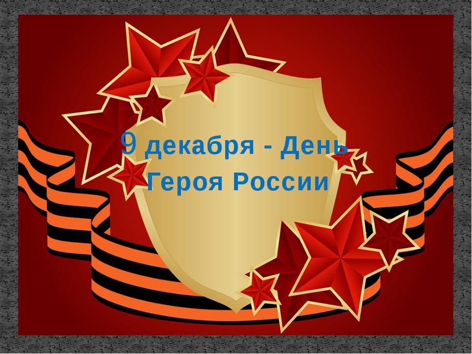 9 декабря - День Героя России