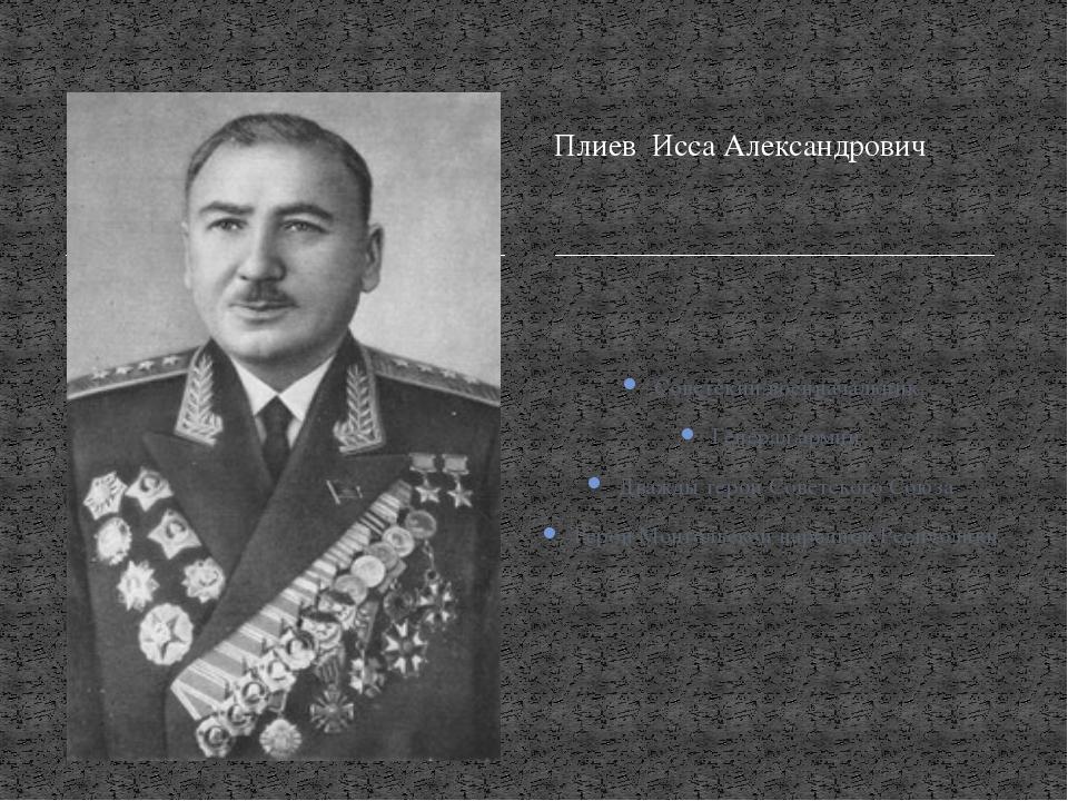 Советский военначальник Генерал армии Дважды герой Советского Союза Герой Мо...