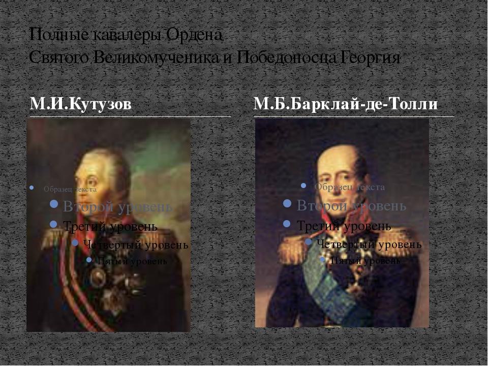 М.И.Кутузов Полные кавалеры Ордена Святого Великомученика и Победоносца Георг...